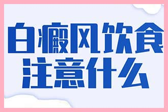白癜风饮食注意什么.jpg