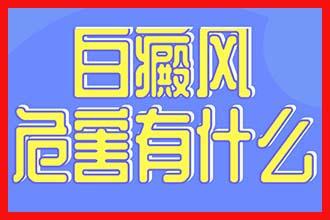 白癜风危害有什么.jpg