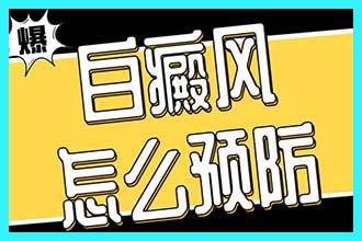 58白癜风怎么预防.jpg